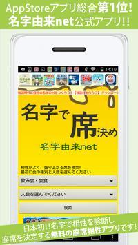 名字で席決め~30万種の名字情報 日本NO.1~ poster