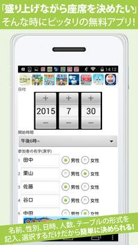 名字で席決め~30万種の名字情報 日本NO.1~ apk screenshot
