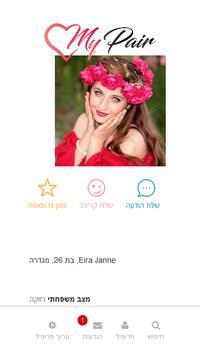 הכרויות ודייטים בישראל - MyPair screenshot 3