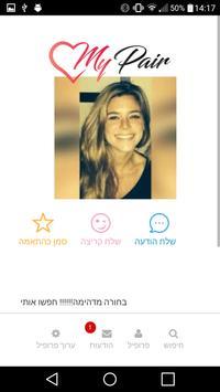 הכרויות ודייטים בישראל - MyPair screenshot 4