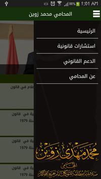 المحامي محمد زوين apk screenshot