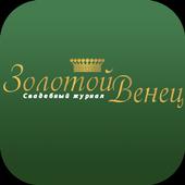 Журнал Золотой Венец icon