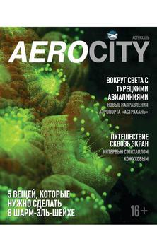 Journal AEROCITY apk screenshot
