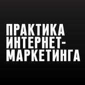 «Практика интернет-маркетинга» icon