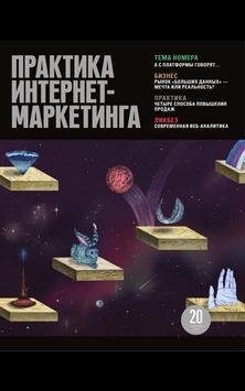 «Практика интернет-маркетинга» apk screenshot