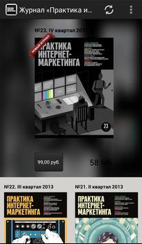 «Практика интернет-маркетинга» poster