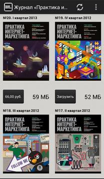 «Практика интернет-маркетинга» apk screenshot