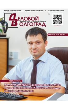 Business Volgograd poster