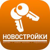 НОВОСТРОЙКИ icon
