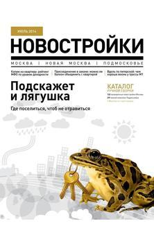 НОВОСТРОЙКИ screenshot 7