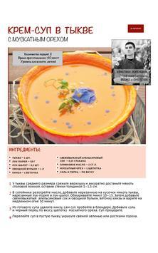 Рецепты от шеф-поваров apk screenshot