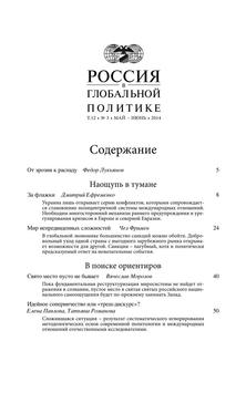 Russia in Global Affairs poster