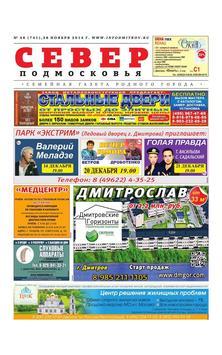 Север Подмосковья poster