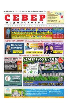 Север Подмосковья apk screenshot