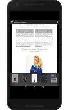 Журнал Скай Клуб apk screenshot