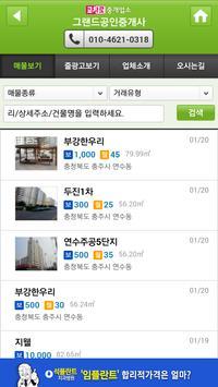 충주그랜드부동산 apk screenshot