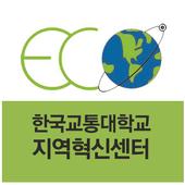 한국교통대학교 지역혁신센터 icon