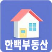 한백부동산-경기 오산 원룸 부동산 상가 배달 무보증 icon