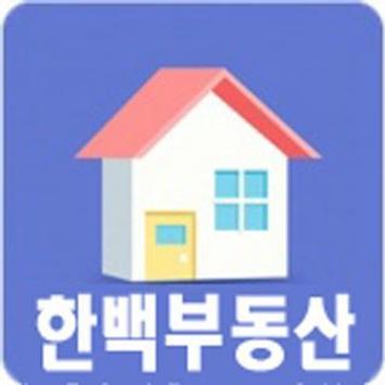 한백부동산-경기 오산 원룸 부동산 상가 배달 무보증 poster