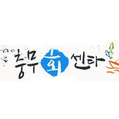 목포충무회센타 icon