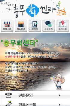 목포충무회센타 apk screenshot