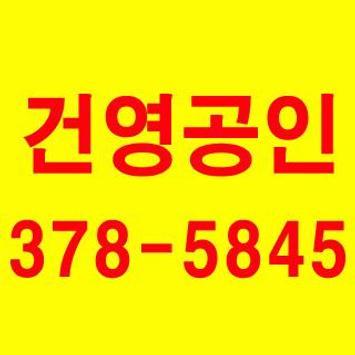건영공인-오산 원동 원룸 아파트 상가 빌라 부동산 poster