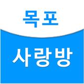 목포사랑방 icon