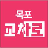 목포교차로-알바,취업,구인구직,부동산 icon