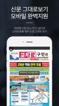 목포교차로-알바,취업,구인구직,부동산 apk screenshot