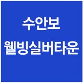 수안보웰빙실버타운 icon