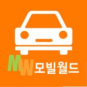 모빌월드 icon