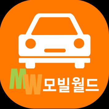 모빌월드 apk screenshot