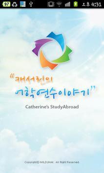 캐서린의 어학연수 이야기 poster