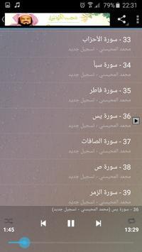 ... MP3 Quran القرآن الكريم كامل - سعود الشريم – képernyőkép indexképe ...