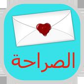 تطبيق الصراحة - Saraha icon
