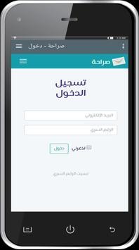 تطبيق الصراحة - Saraha screenshot 2