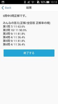 オープンデータクイズ screenshot 1