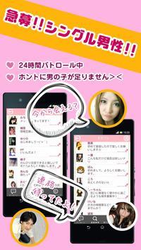 出会系アプリ~ませフレ~登録無料でご近所出会い apk screenshot