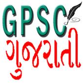 GPSC Exam Preparation icon