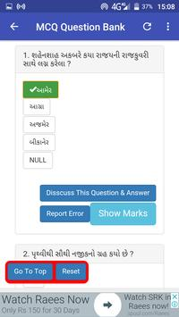 GPSC Exam Preparation screenshot 1