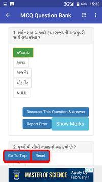 General knowledge in Gujarati screenshot 7