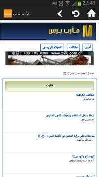 مأرب برس Mareb Press screenshot 1