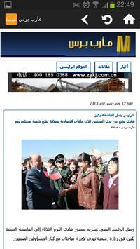 مأرب برس Mareb Press apk screenshot