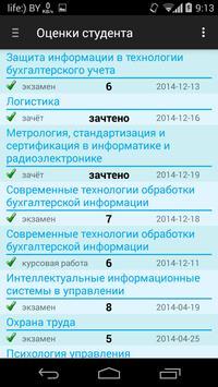 Student.MIU.BY apk screenshot