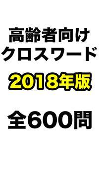 高齢者向けクロスワード2018 poster