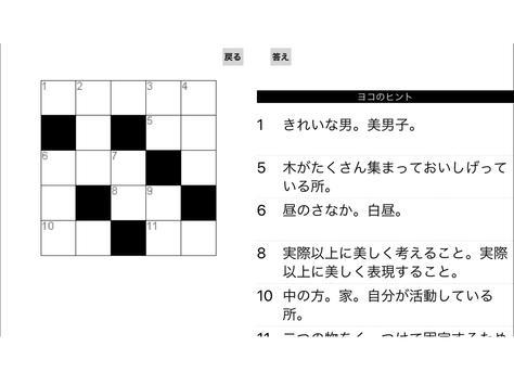 高齢者向けクロスワード2018 screenshot 4