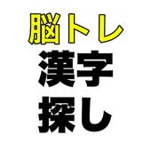 脳トレ漢字探しゲーム icon