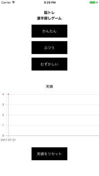 脳トレ漢字探しゲーム poster