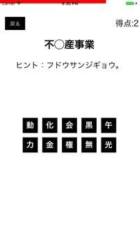 脳トレ漢字探しゲーム screenshot 1