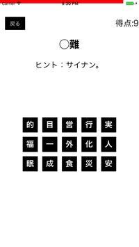 脳トレ漢字探しゲーム apk screenshot